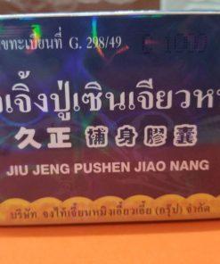 泰國久正補身膠囊